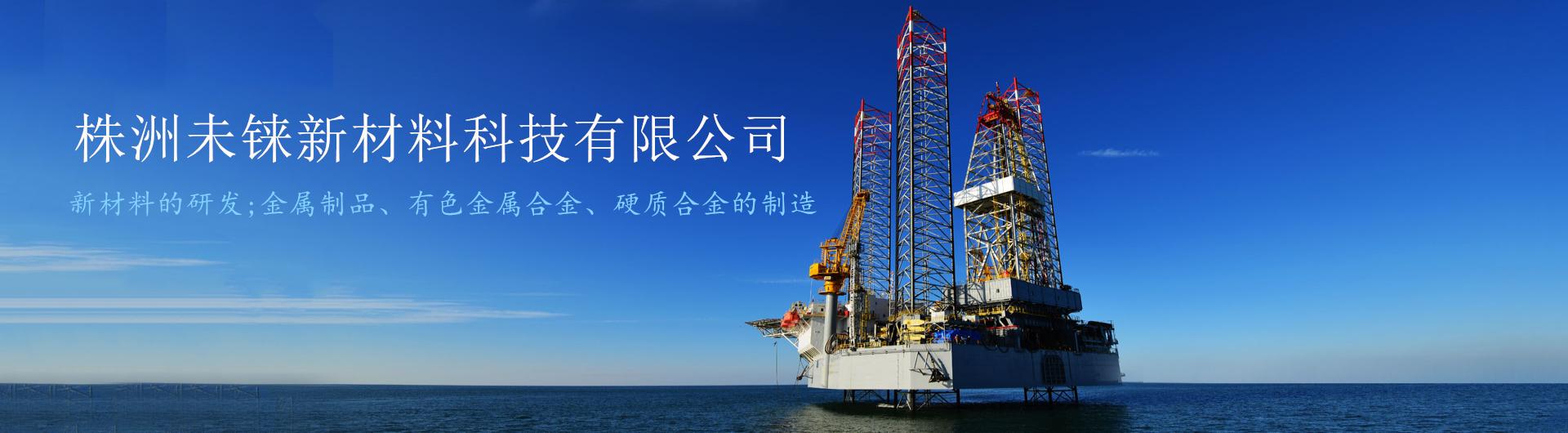 钨铼合金石油领域